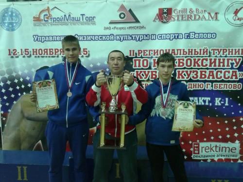 Кубок Кузбасса