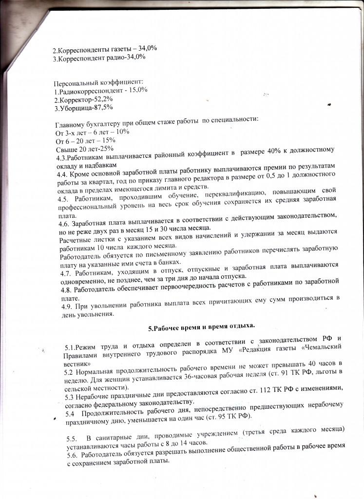 Колдоговор5