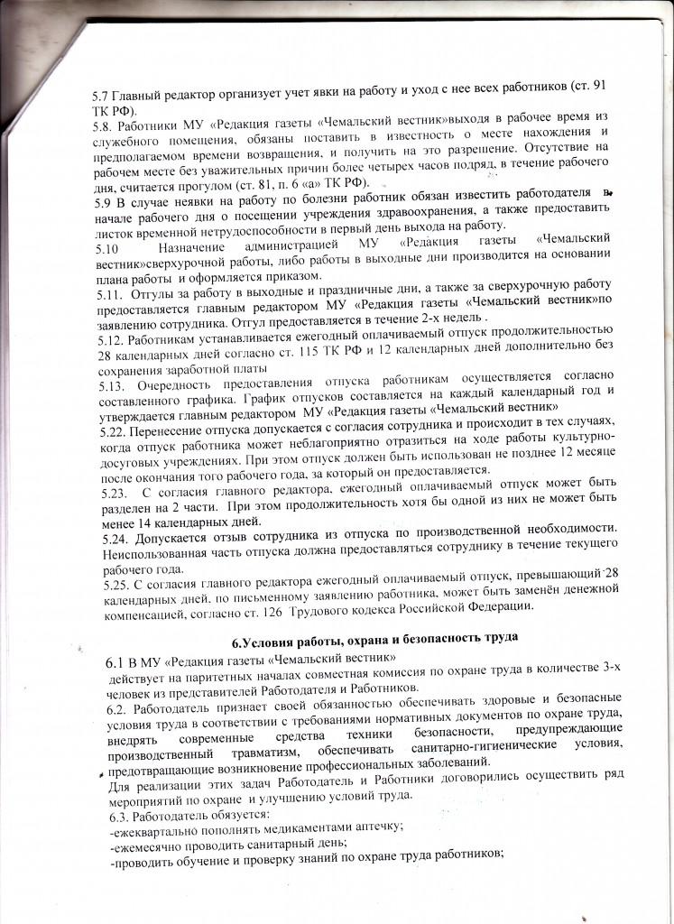 Колдоговор6
