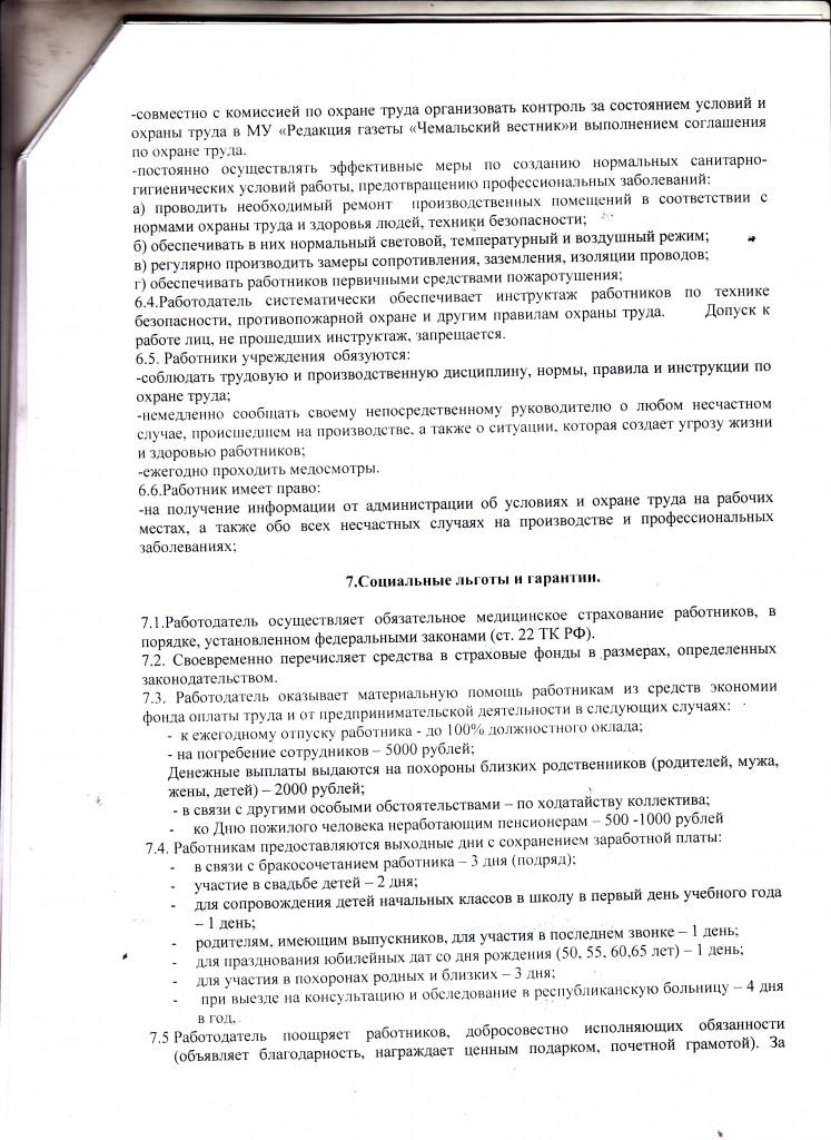 Колдоговор7