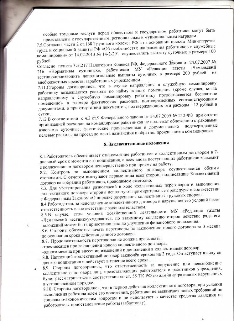 Колдоговор8