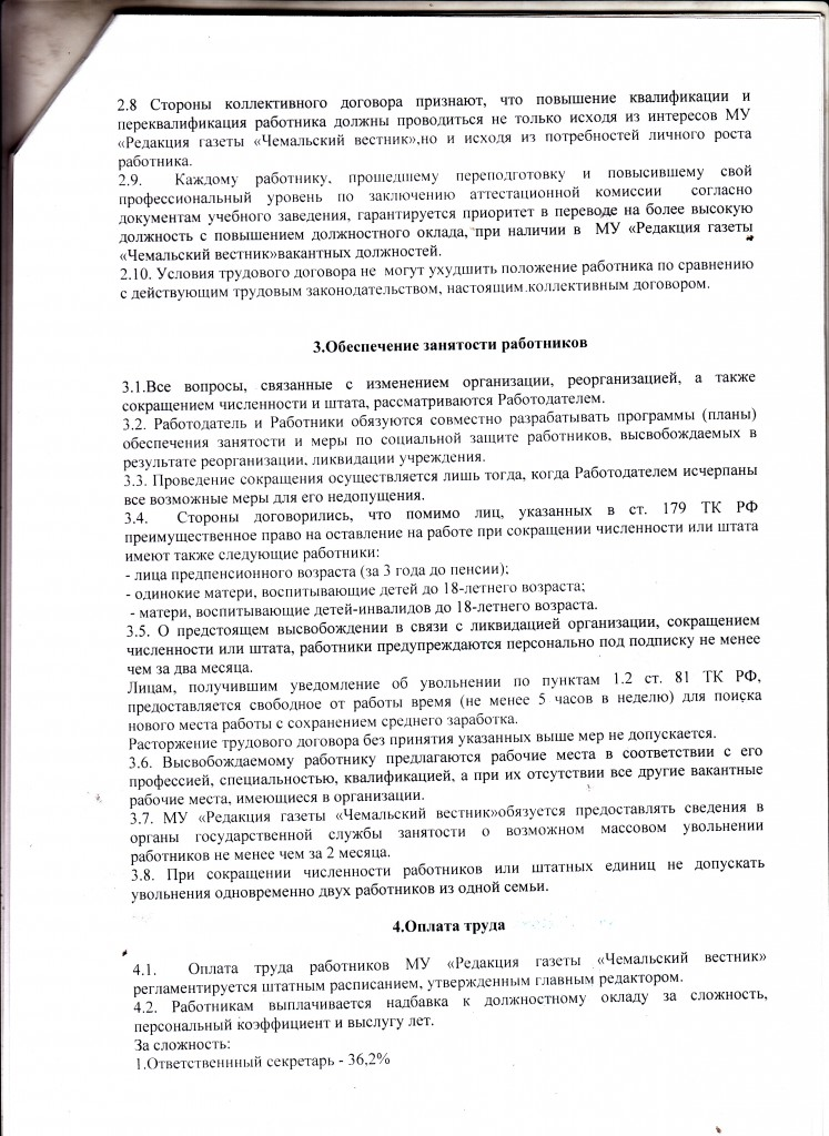 Колдоговор4