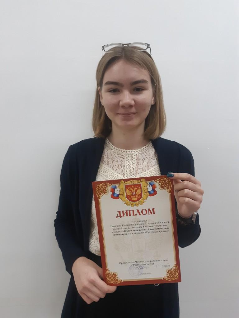Екатерина Поничева